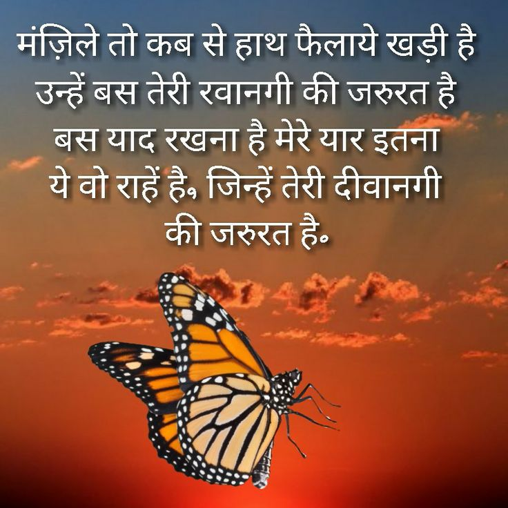 Images Of Nature Beauty With Quotes In Hindi Inspirational Quotes