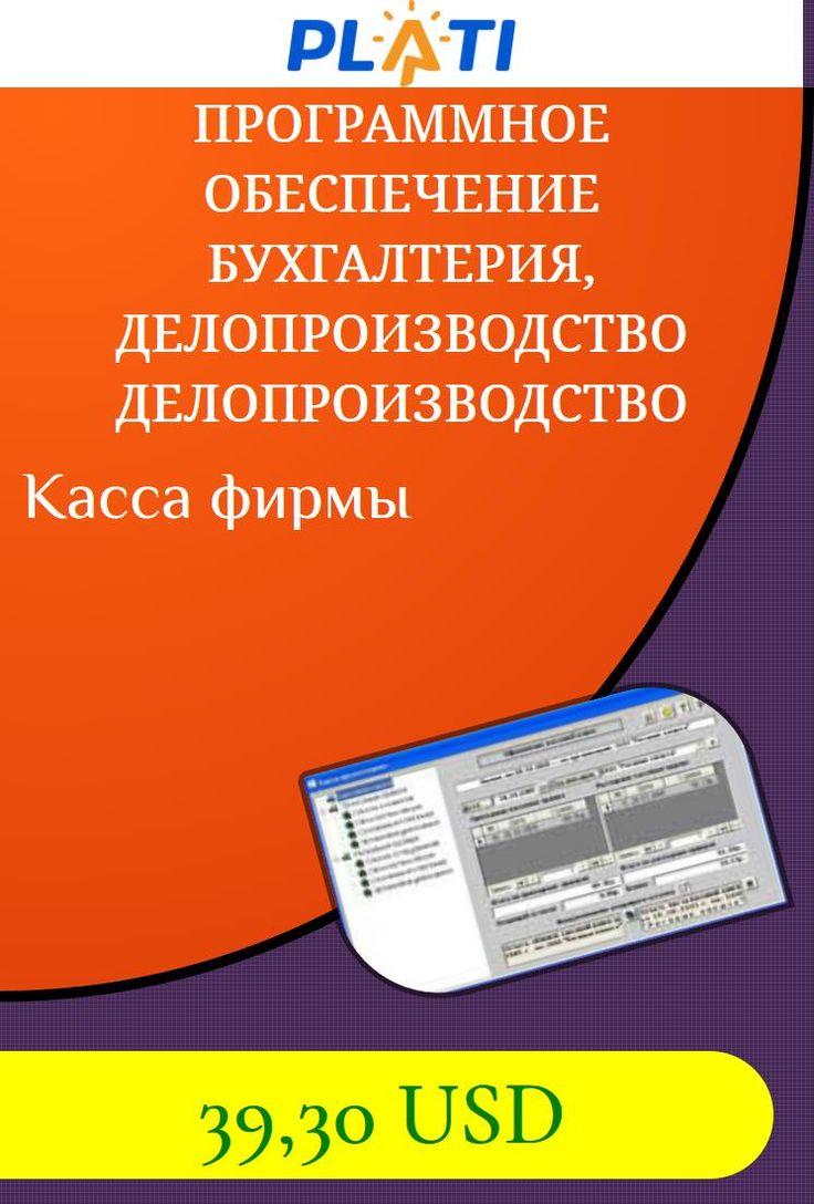 Касса фирмы Программное обеспечение Бухгалтерия, делопроизводство Делопроизводство