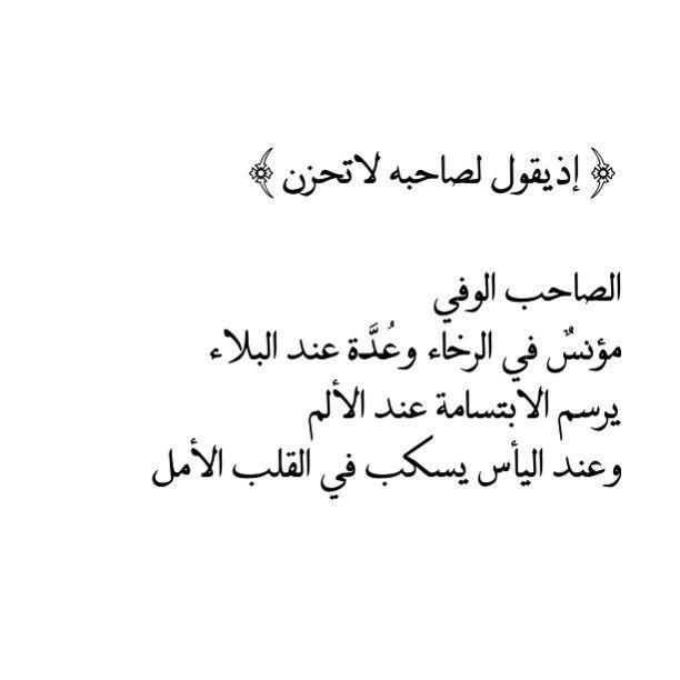 إذ يقول لصاحبه لا تحزن Bff Quotes Friends Quotes Islamic Quotes