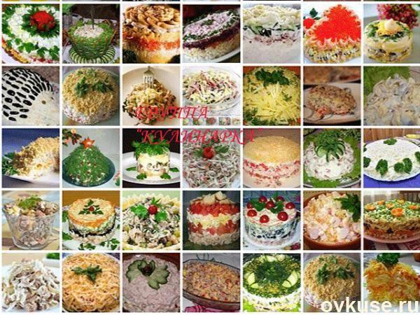 35 лучших салатов ! ч.а.и