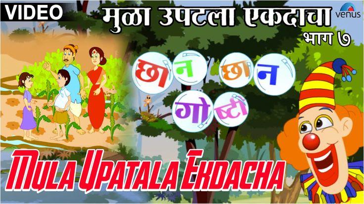Mula Upatala Ekdacha : Chhan Chhan Goshti ~ Marathi Animated  Children's...