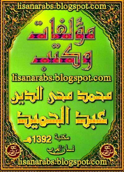 Wajiz Fi Ushul Fiqh Pdf 15