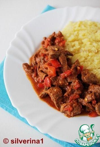 Пёркёльт из говядины - кулинарный рецепт