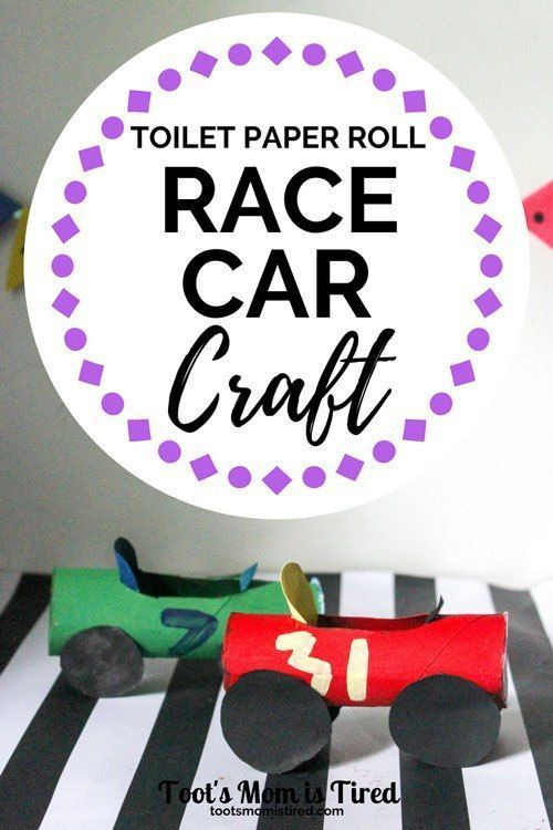 Toilet Paper Roll Race Car Craft For Toddlers And Preschoolers