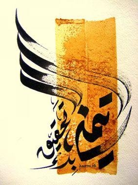 Le désir est le premier pas vers la réalisation.               Khalil Gibran.