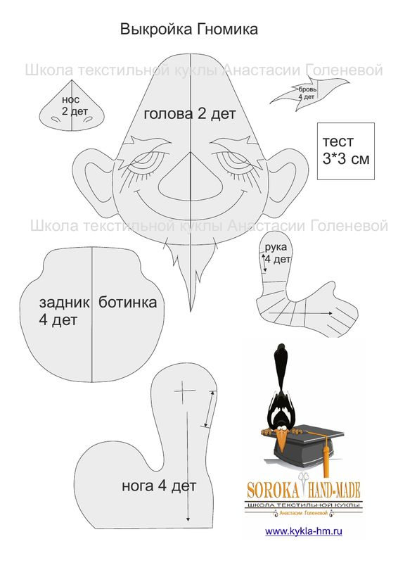 Выкройка гнома.pdf — Яндекс.Диск