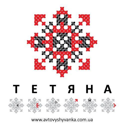 http://avtovyshyvanka.com.ua/image/cache/data/mag/tetyna-500x500.jpg