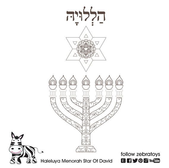 121 best images about jewish printable coloring pages on for Jewish symbols coloring pages