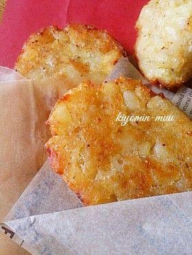 マクド風♡ハッシュドポテト♪お弁当にも☆ by きよみんーむぅ [クックパッド] 簡単おいしいみんなのレシピが251万品