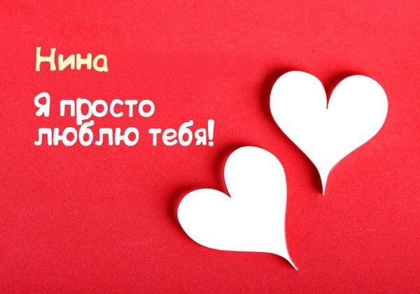Картинки с надписями стас я тебя люблю, анимация картинки открытки