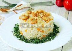 Почти средиземноморский плов: жареные креветки с рисом и овощами в мультиварке