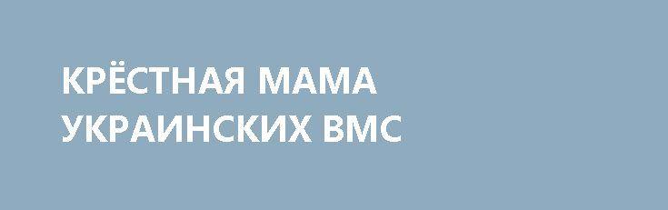 КРЁСТНАЯ МАМА УКРАИНСКИХ ВМС http://rusdozor.ru/2017/06/30/kryostnaya-mama-ukrainskix-vms/  В этом году США спустили на воду авианосец «Джорж Буш», ставший вершиной кораблестроения и открывший новый проект по созданию авианосцев в главной морской державе мира. В этом же году Британия спустила на воду свой новейший, по классификации большой авианосец «Виктория». ...