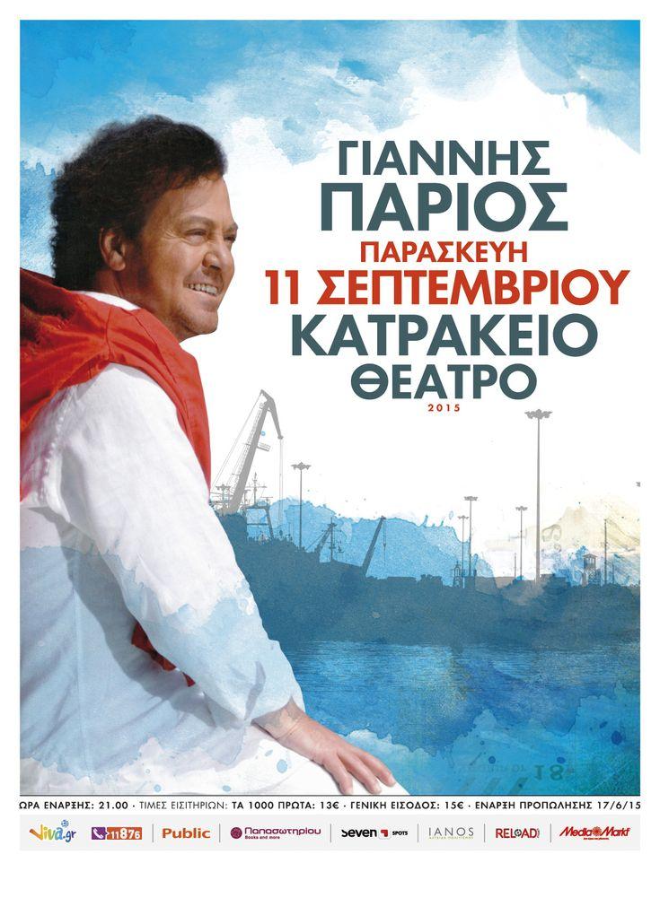 """Γιάννης Πάριος """"Το καλοκαίρι δεν τελειώνει ποτέ"""" – Παρασκευή 11 Σεπτεμβρίου στο Κατράκειο Θέατρο"""