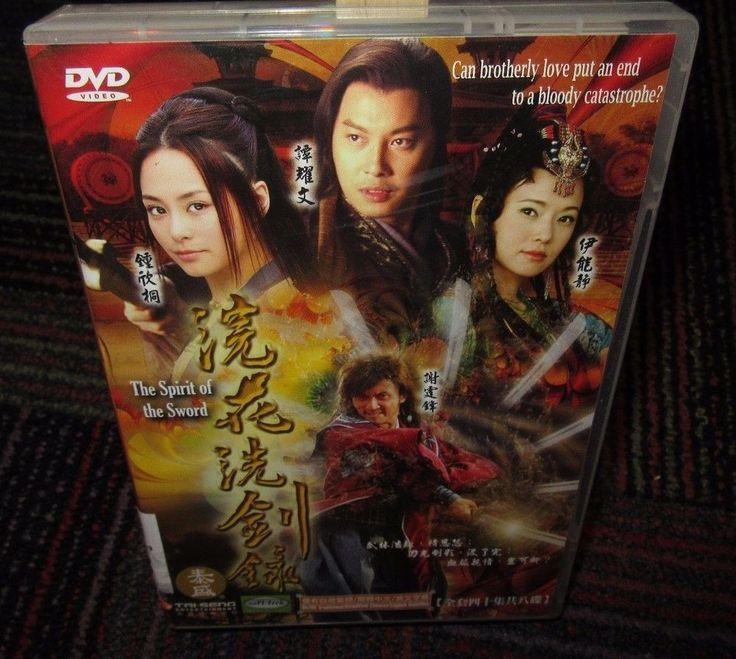 THE SPIRIT OF THE SWORD 8-DISC DVD SET, COMPLETE TV SERIES REGION 2 MANDARIN GUC