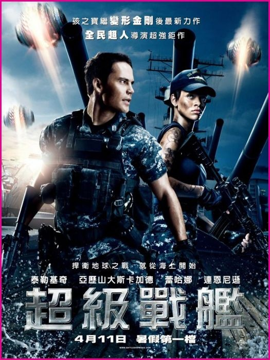 Battleship (2012), a American science fiction naval war film based on the children's game. The film was directed by Peter Berg and released by Universal Pictures. The film stars Taylor Kitsch, Alexander Skarsgård, Brooklyn Decker, Rihanna, and Liam Neeson.