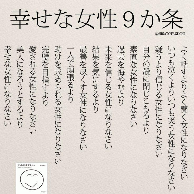1万人以上が感動!幸せな女性になるための9か条|女性のホンネ川柳 オフィシャルブログ「キミのままでいい」Powered by Ameba