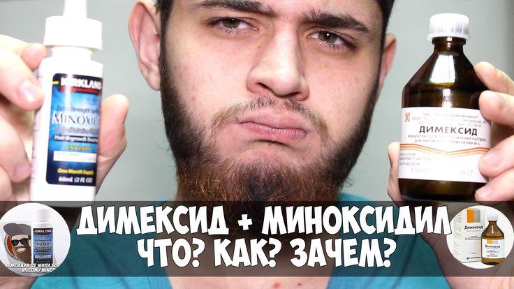 Миноксидил + Димексид для бороды | ТЕОРИЯ, ЧТО? КАК? ЗАЧЕМ? ощущения, по...