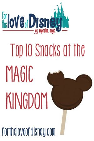Friday Favorites: Top 10 Magic Kingdom Snacks - some great suggestions here!