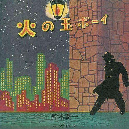 """鈴木慶一とムーンライダース「火の玉ボーイ」。  1976年にレコードが発売され、これまでに何度かCDとしてリイシューもされている、日本のオルタナティブロックの傑作アルバム『火の玉ボーイ』。このアルバム、当初は鈴木慶一のソロアルバムという体で制作されており、名義こそ鈴木慶一とムーンライダース(このアルバムでは「ムーンライダー""""ズ""""」でない)になっていますが、ティン・パン・アレイ、ラスト・ショウ、南佳孝、矢野顕子らが録音に参加しています。"""