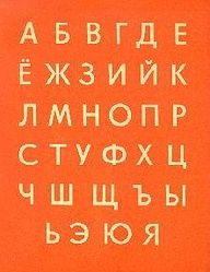 Russian Alphabet  Not too hard of a language to learn, honestly. The language itself is incredibly structured.
