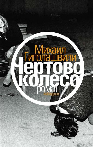 Чертово колесо: блистательная историческая проза про распад СССР