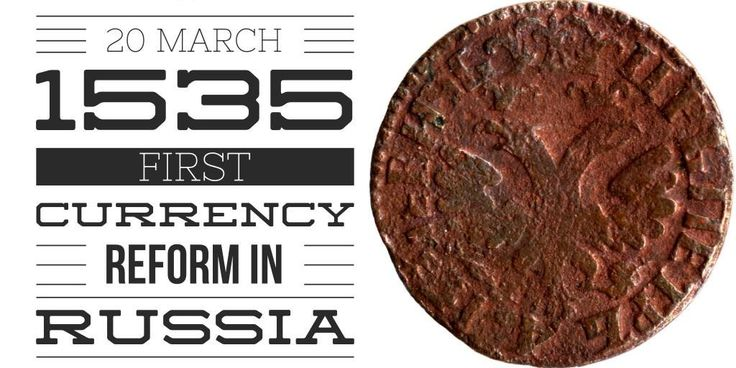 20 March 1535. First currency reform was launched by Ivan the Terrible's mother, regent Elena Glinskaya