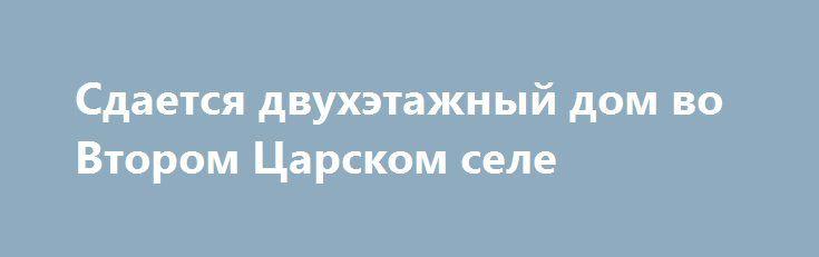 Сдается двухэтажный дом во Втором Царском селе http://brandar.net/ru/a/ad/sdaetsia-dvukhetazhnyi-dom-vo-vtorom-tsarskom-sele/  Сдается двухэтажный дом во Втором Царском селе. 170 кв м, 5 соток .1 этаж кухня -студия , + 1 спальня , туалет с душем; 2 этаж 4 спальни, с/у(джакузи)+ сауна, балкон; место для машины с навесом, беседка с барбекю, красивый двор с зеленой зоной и садом. Двухконтурный котел, теплый пол. Во всех комнатах кондиционеры, 2 ж/к телевизора.Дом очень чистый, со свежим…