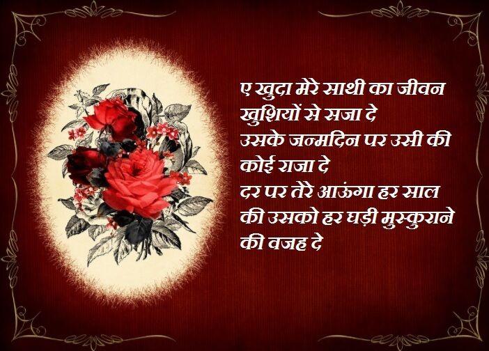 Happy Birthday Hindi Shayari Wishes For Love Wishes For Husband