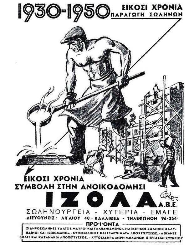ΙΖΟΛΑ, 1950