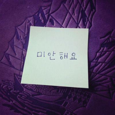 #Kpop in English  미안해요 - mianhaeyo - I'm sorry