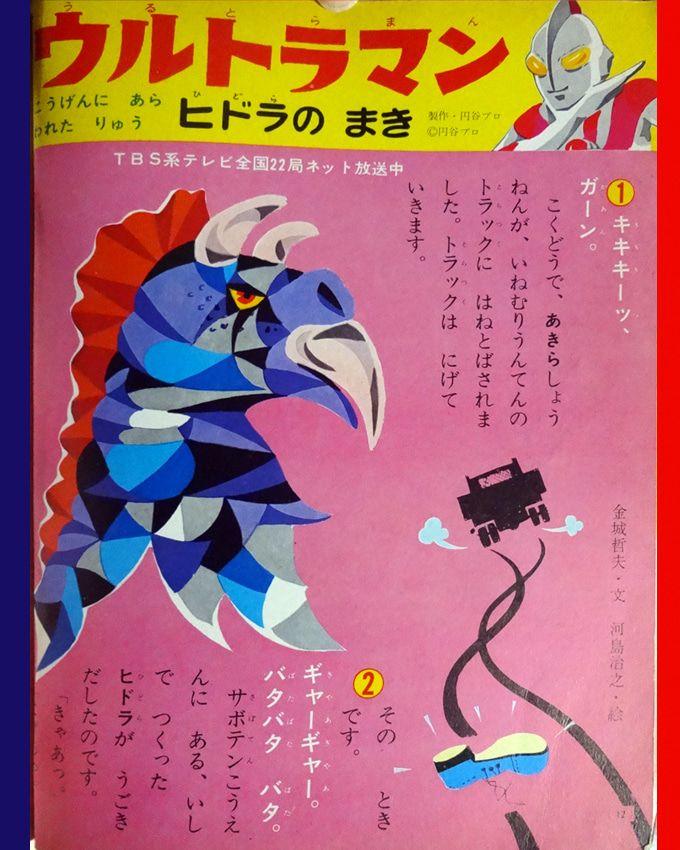 ヒドラの日 その1 火の翼の怪獣の画像 初代ウルトラマン ヒドラ 怪獣