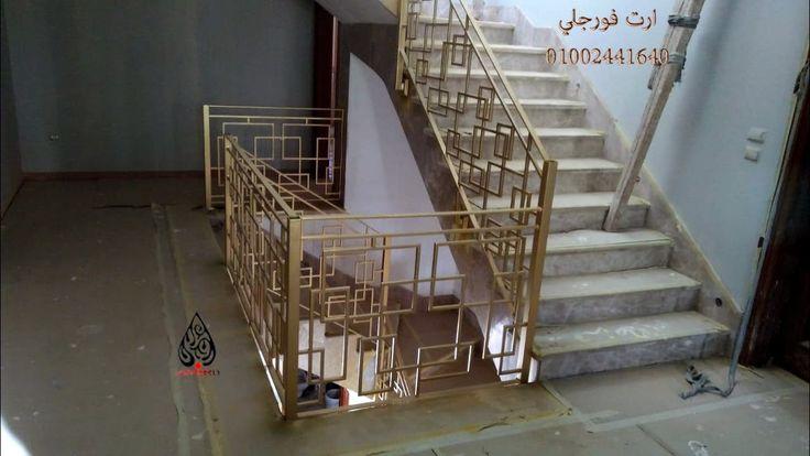 هندريل سلم مودرن Stairs Modern Wrought