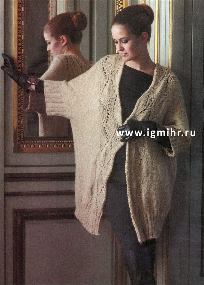 Spacious beige cardigan fashionable silhouette. Russian pattern - use Google Chrome to translate.