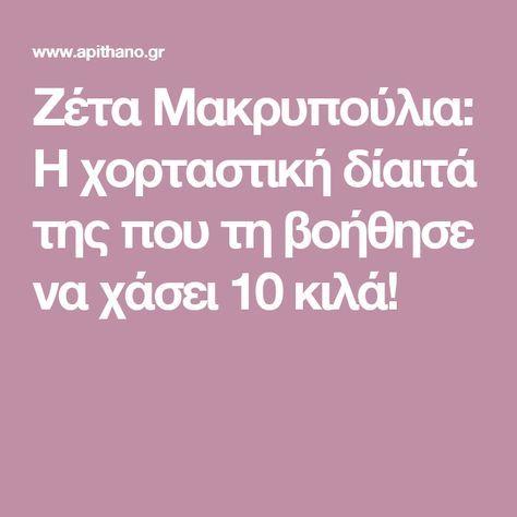 Ζέτα Μακρυπούλια: Η χορταστική δίαιτά της που τη βοήθησε να χάσει 10 κιλά!