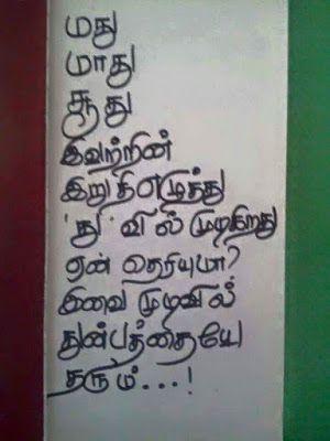Tamil Kavithai Images ~ Tamil Kavithaigal