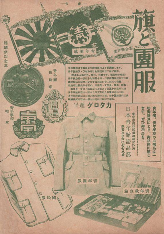 イメージ 11939年、日本青年館需品部の「旗と團服」の広告です。 この手の一種のプロパガンダ広告とでも言うべきものは色々考えさせられますね。 色々な意味で貴重な広告では有ります。