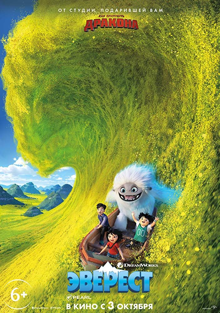 Abominable Streaming Vf Film Complet Hd Streamcomplet Film Streaming Films Complets Film Films Dessins Animes