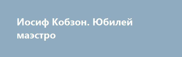 Иосиф Кобзон. Юбилей маэстро https://apral.ru/2017/09/11/iosif-kobzon-yubilej-maestro.html  Ингушетия, Магас. Это город, в котором можно прогуляться по улице Иосифа Кобзона. Однако своя «улица Кобзона» в понимании того вклада, который внёс этот человек не только в эстраду или кинематограф, но и в искусство в целом, в духовном понимании есть в каждом населённом пункте на постсоветском пространстве: от Бреста и Калининграда до Южно-Сахалинска, от Ташкента [...]The post Иосиф Кобзон. Юбилей…