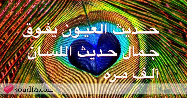 لا يك الصورة إذا كنت موافقاً www.soudfa.com/