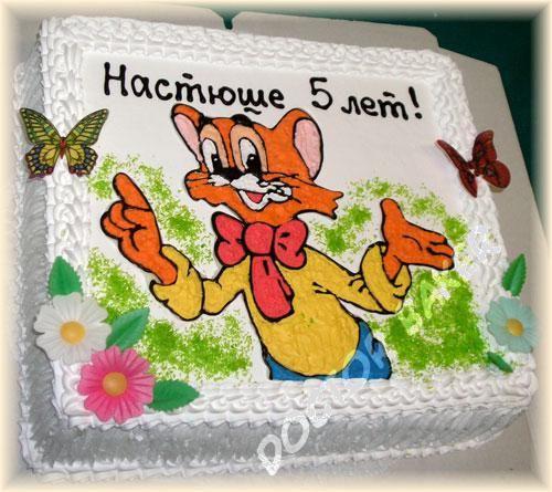Детский торт 3007 Жить дружно!