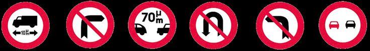 σηματα κοκ - Όλα τα σήματα του ΚΟΚ - Ρυθμιστικές πινακίδες 5