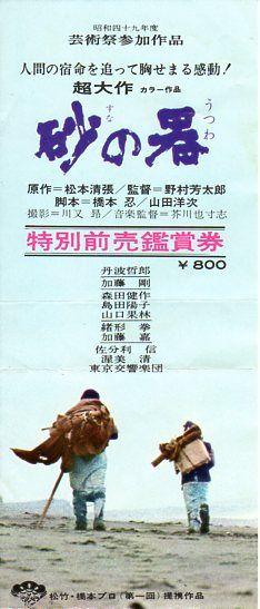 砂の器 [1974] 特別前売鑑賞券