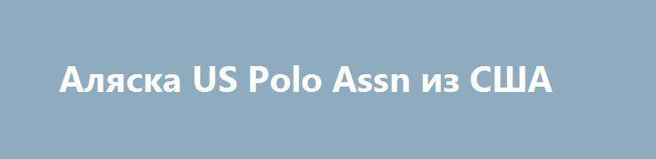 Аляска US Polo Assn из США http://brandar.net/ru/a/ad/aliaska-us-polo-assn-iz-ssha-2/  Зимняя куртка US Polo Assn, привезена из США,цвет Desert Khaki, размер S (большемерит почти на целый размер, смотрите результаты замеров внизу!!! ) Верх непродуваемый, непромокаемый, внутренности- синтепон. Капюшон не отстёгивается.Тёплая (проверено, ибо не первый год привожу такие куртки).На левой части груди вышит логотип USPA.На левом рукаве карман. На уровне пояса имеется внутренняя кулиса для…