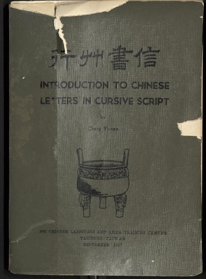Introduction to Chinese Letters in Cursive Script : Chang, Yi-nan : Free Download & Streaming : Internet Archive
