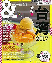 台湾のガイドブック〜定番 ムック本〜 | 旅好きブロガーおすすめトラベルグッズ