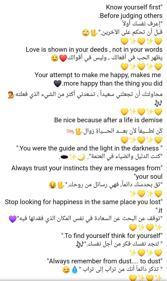 Pin By Rana Nim On Bio السيرة الذاتية In 2020 Cool Words Learn English Make Me Happy