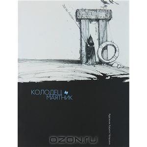 Книга Колодец и маятник - купить книгу колодец и маятник от Эдгар Аллан По в книжном интернет магазине OZON.ru с доставкой по выгодной цене