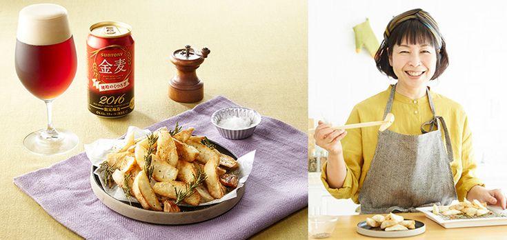 金麦レシピ|フライド里芋 ローズマリー風味