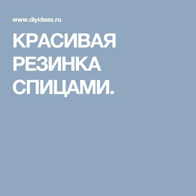 КРАСИВАЯ РЕЗИНКА СПИЦАМИ.
