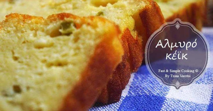 Πανεύκολο αλμυρό κέϊκ χωρίς μίξερ - Fast & Simple Cooking http://ift.tt/25iTEfI